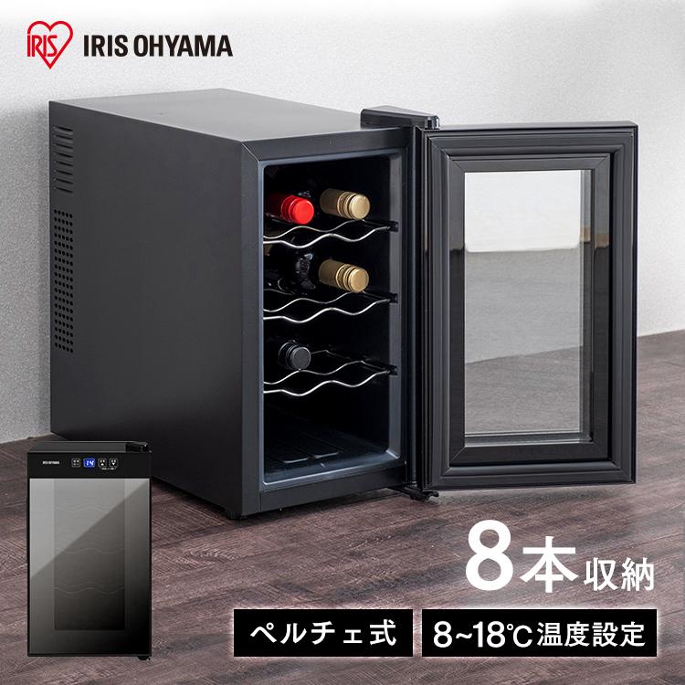 ペルチェ式ワインセラー 25L ブラック IWC-P081A-B 送料無料 ワインセラー ワインクーラー 家庭用 静音 ペルチェ式 紫外線カット 庫内灯付き 8本 白ワイン 赤ワイン ロゼ アイリスオーヤマ