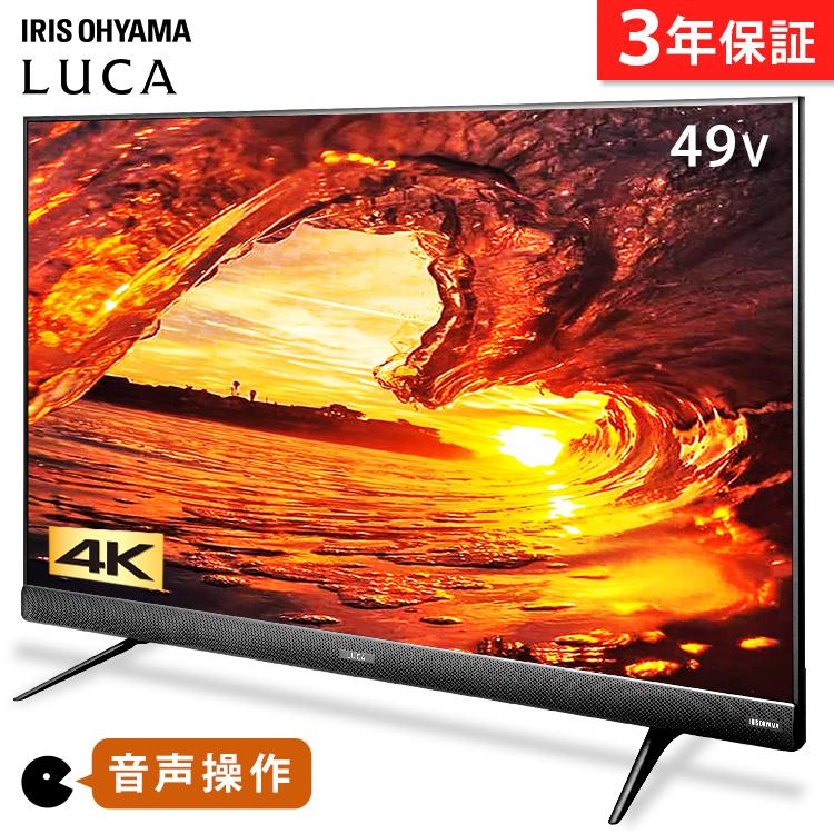 音声操作 4K対応液晶テレビ 49インチ ブラック 49UB28VC 送料無料 地デジ BS CS 4K テレビ 液晶テレビ リビング 声 音声 音声操作 TV アイリスオーヤマ