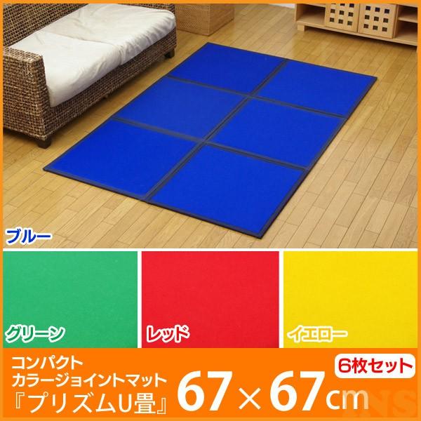 ≪送料無料≫コンパクト カラージョイントマット 「プリズムU畳」 ブルー グリーン レッド イエロー 約67×67cm(6枚1セット)【TD】
