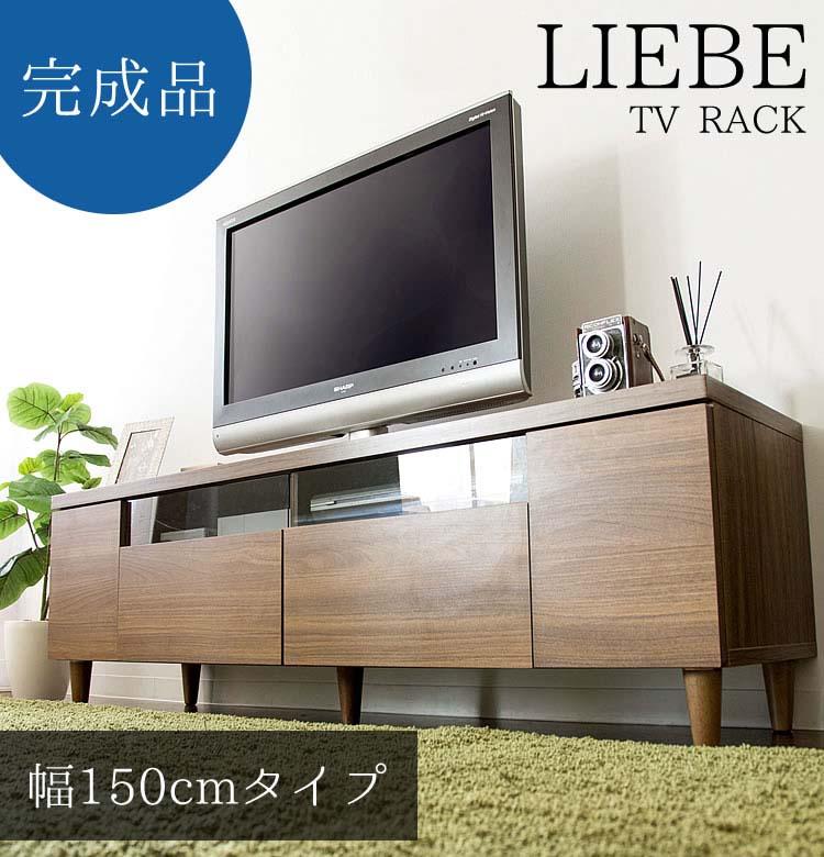 【エントリーでP5】テレビ台 テレビボード ローボード TV台 LIEBE テレビラック 幅150cm ブラウン IR-TV-003 (D) 一人暮らし 家具 新生活