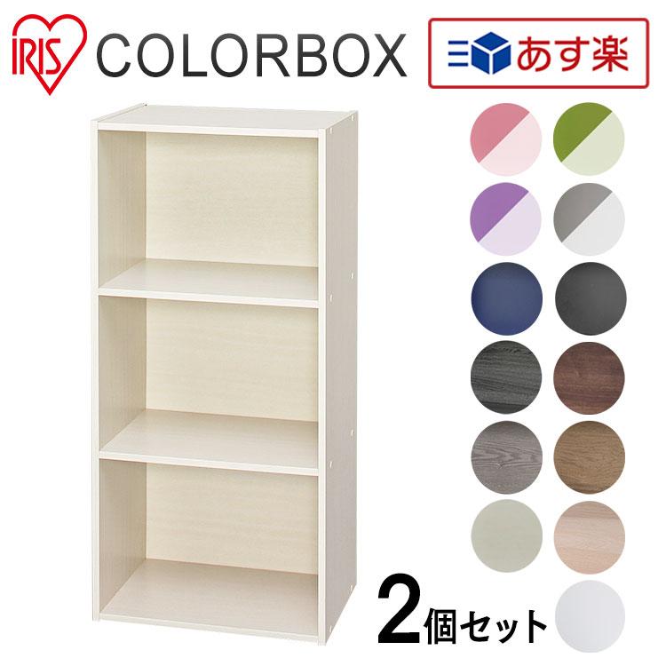 【2個セット】カラーボックス CX-3