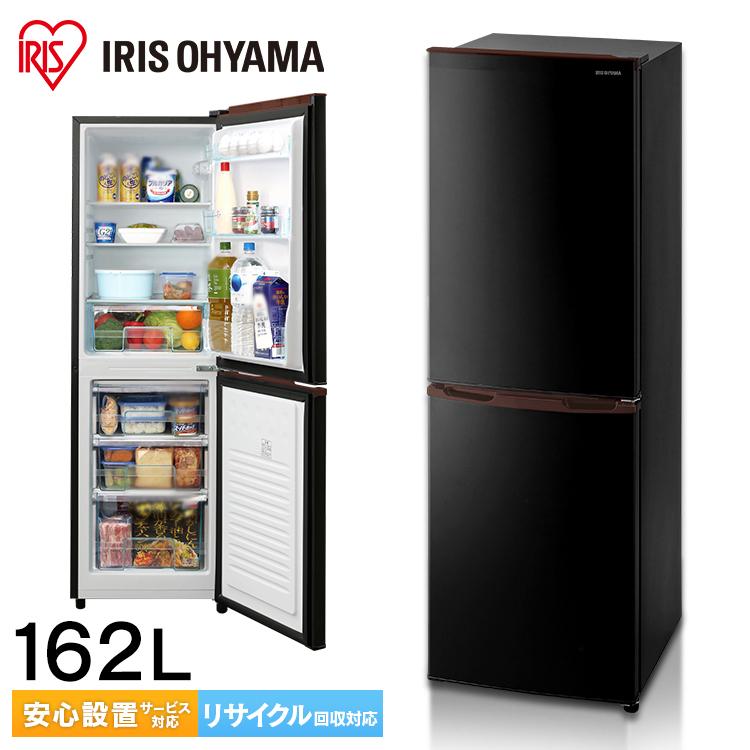 ノンフロン冷凍冷蔵庫 162L ブラック IRSE-H16A-B 送料無料 ノンフロン冷凍冷蔵庫 162L ノンフロン冷凍冷蔵庫 2ドア 162リットル 冷蔵庫 れいぞうこ 冷凍庫 れいとうこ 料理 調理 家電 食糧 冷蔵 保存 アイリスオーヤマ