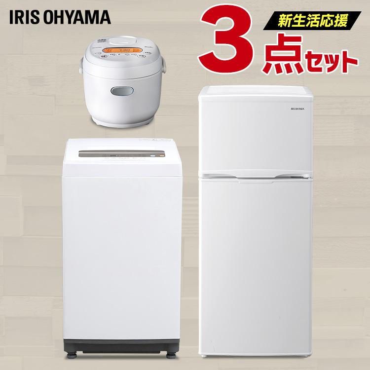 家電セット 新生活 3点セット 冷蔵庫 118L + 洗濯機 5kg + 炊飯器 3合送料無料 家電セット 一人暮らし 新生活 新品 アイリスオーヤマ