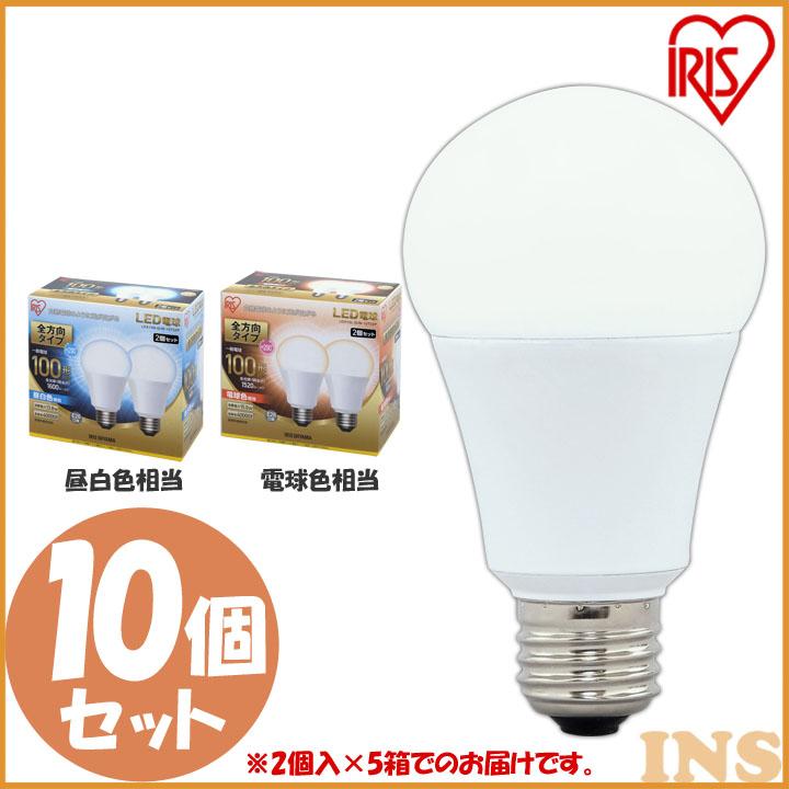 【10個セット】 LED電球 E26 100W 昼白色 電球色 昼光色 アイリスオーヤマ 全方向 LDA14N-G/W-10T5 LDA15L-G/W-10T5 LDA14D-G/W-10T5 密閉形器具対応 電球のみ おしゃれ 電球 26口金 全方向タイプ 100W形相当 LED 照明 長寿命 省エネ 節電 ペンダントライト 玄関 廊下