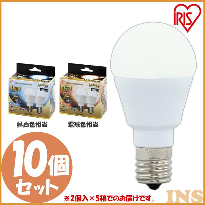 【10個セット】 LED電球 E17 25W 電球色 昼白色 アイリスオーヤマ 全方向 LDA2N-G-E17/W-2T52P LDA2L-G-E17/W-2T52P セット 密閉形器具対応 小型 シャンデリア 電球のみ おしゃれ 電球 17口金 25W形相当 LED 照明 長寿命 省エネ 節電 全方向タイプ ペンダントライト 玄関
