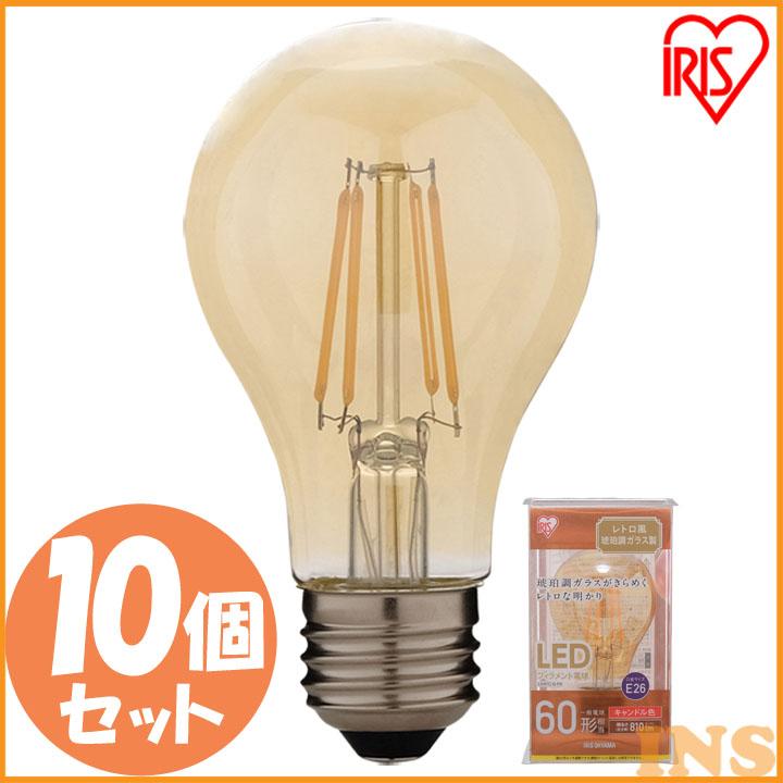 ≪送料無料≫【10個セット】LEDフィラメント電球 レトロ風琥珀調ガラス製 キャンドル色 60形相当 LDA7C-G-FK アイリスオーヤマ
