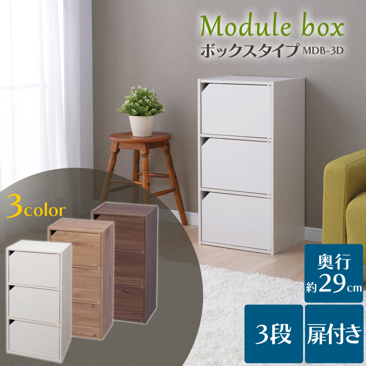モジュールボックス MDB-3D