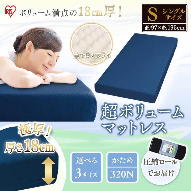 マットレス シングル ベッドマット ベッド 寝具 送料無料 ボリューム 固め 硬め 超ボリュームマットレス MAV18-S アイリスオーヤマ 一人暮らし 家具 新生活