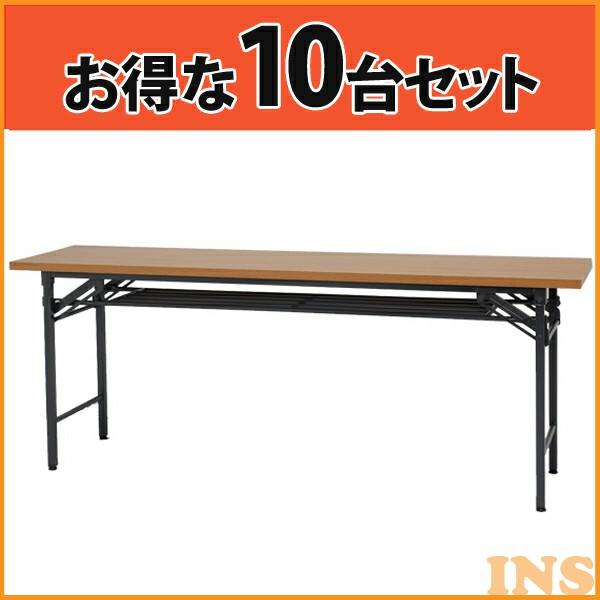 ≪送料無料≫アイリスオーヤマ ☆お得な10台セット☆会議テーブルMTN1845H木