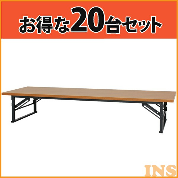 ≪送料無料≫アイリスオーヤマ ☆お得な20台セット☆会議テーブルMTN1845L木