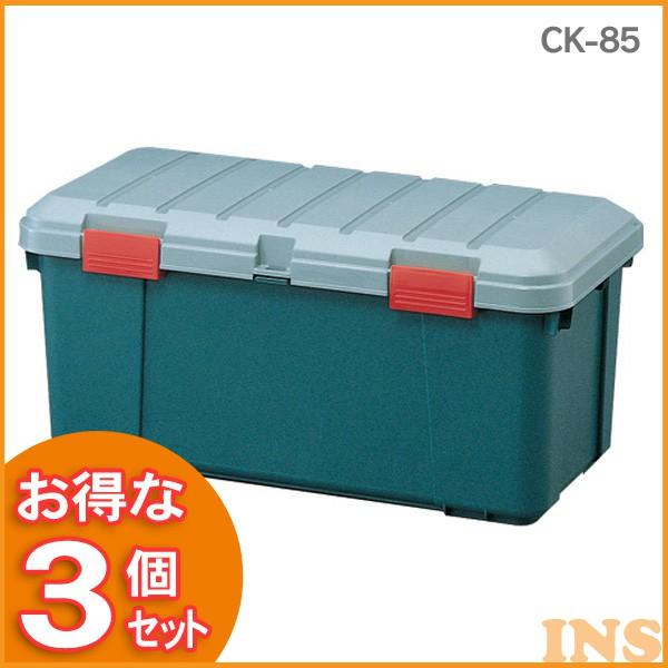 ≪送料無料≫アイリスオーヤマ ☆お得な3個セット☆カートランクCK-85 グレー/ダークグリーン