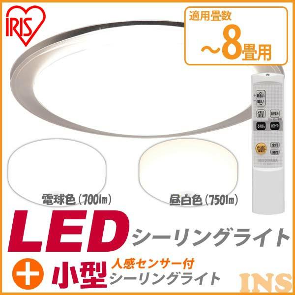 ≪送料無料≫アイリスオーヤマ 2点セット LEDシーリングライト CL8D-CF1≪~8畳≫調色+小型シーリングライト 昼白色(750lm)・電球色(700lm) センサー付き SCL7N・L-MS 一人暮らし 家具 新生活