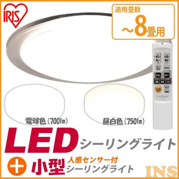 ≪送料無料≫アイリスオーヤマ 2点セット LEDシーリングライト CL8DL-CF1≪~8畳≫調光/調色+小型シーリングライト 昼白色(750lm)・電球色(700lm) センサー付き SCL7N・L-MS 一人暮らし 家具 新生活