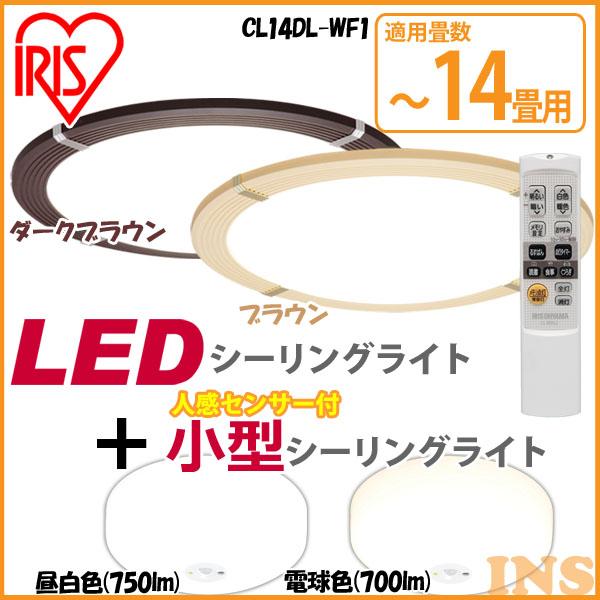≪送料無料≫LEDシーリングライト CL14DL-WF1 ~14畳 調光/調色+小型シーリングライト センサー付き 昼白色(750lm)・電球色(700lm) 2個セット アイリスオーヤマ