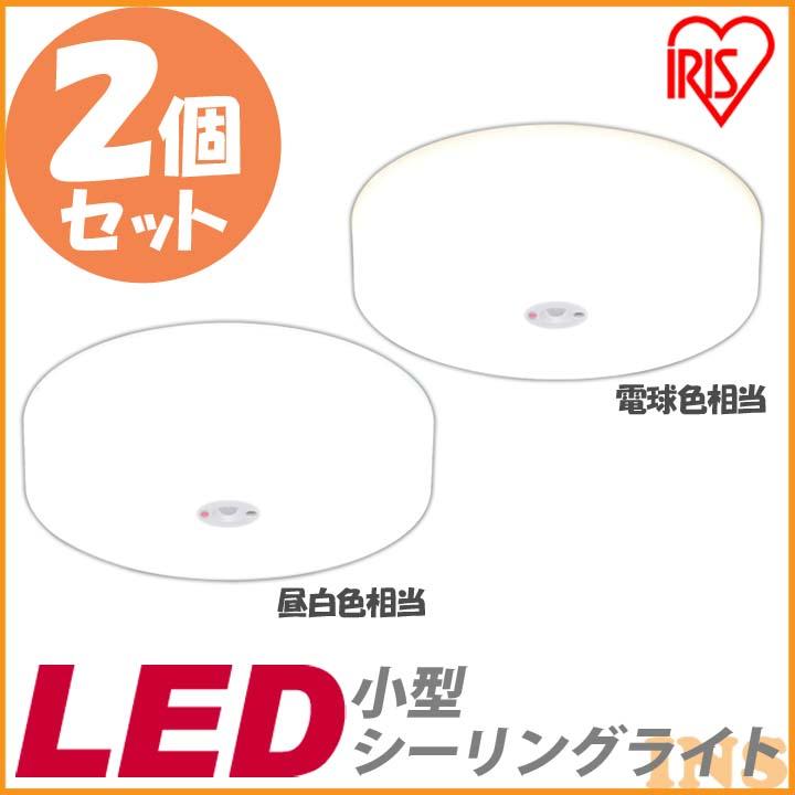 ≪送料無料≫【シーリングライト LED】【2個セット】人感センサー付高輝度小型LEDシーリングライト 1850・1750lm【明るい 天井照明 コンパクト 廊下 階段】アイリスオーヤマ SCL18LMS-E・SCL18NMS-E 電球色・昼白色