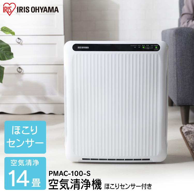 ≪送料無料≫空気清浄機(ホコリセンサー付) PM2.5 PMAC-100-S ホワイト/グレー【アイリスオーヤマ】 一人暮らし 家具 新生活