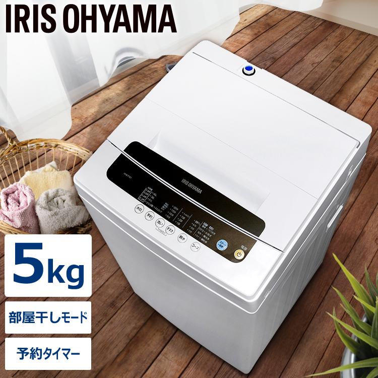 ≪送料無料≫全自動洗濯機 5.0kg IAW-T501 一人暮らし ひとり暮らし 単身 新生活 ホワイト 白 5kg 部屋干し アイリスオーヤマ 一人暮らし 家具 新生活
