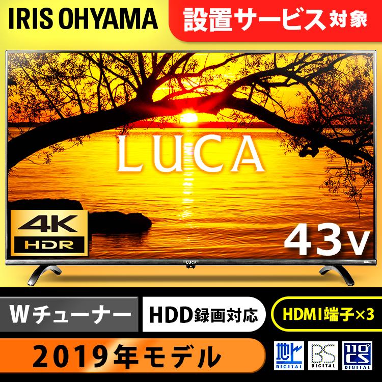 LUCA 4K対応液晶テレビ 43インチ LT-43B620送料無料 地デジ BS CS 4K テレビ 液晶テレビ 液晶 ベゼルレス アイリスオーヤマ