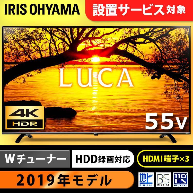 4K対応液晶テレビ 55インチ ブラック LT-55B620送料無料 LUCA テレビ 液晶 デジタル ルカ 4K 4K対応 地デジ BS CS 録画 アイリスオーヤマ