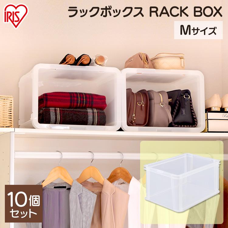 【10個セット】ラックボックス ナチュラル MRB-M送料無料 収納 収納ボックス 収納ケース ボックス ケース ラック 棚 コンテナボックス コンテナ スタッキング 積み重ね 収納用品 衣類収納 衣類 プラスチック 整理 オフィス