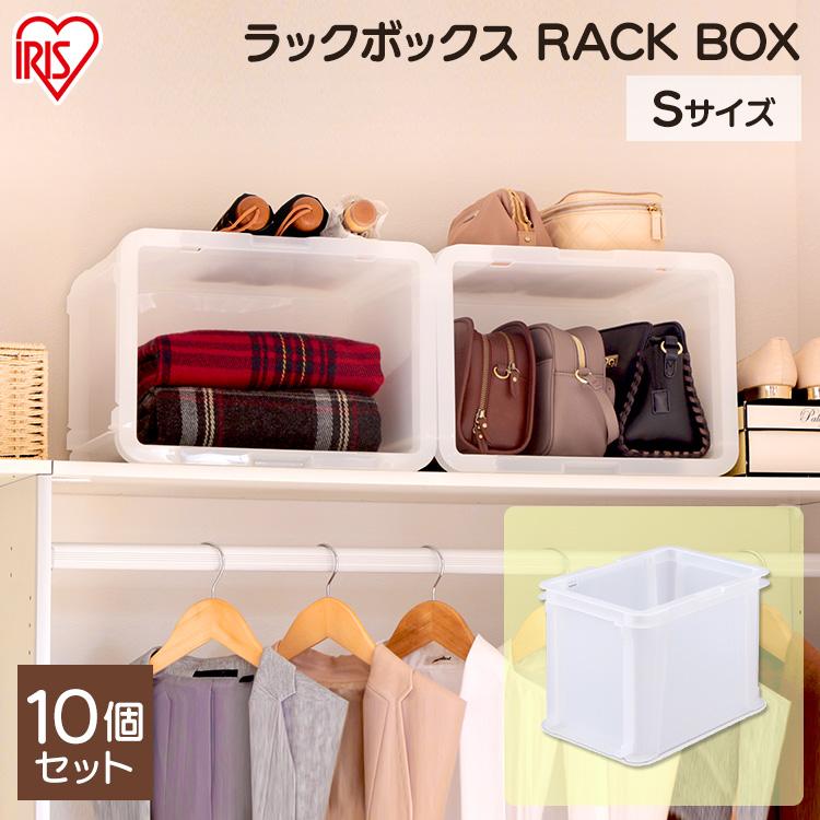 【10個セット】 ラックボックス ナチュラル MRB-S送料無料 収納 収納ボックス 収納ケース ボックス ケース ラック 棚 コンテナボックス コンテナ スタッキング 積み重ね 収納用品 衣類収納 衣類 プラスチック 整理 書類 オフィス アイリスオーヤマ
