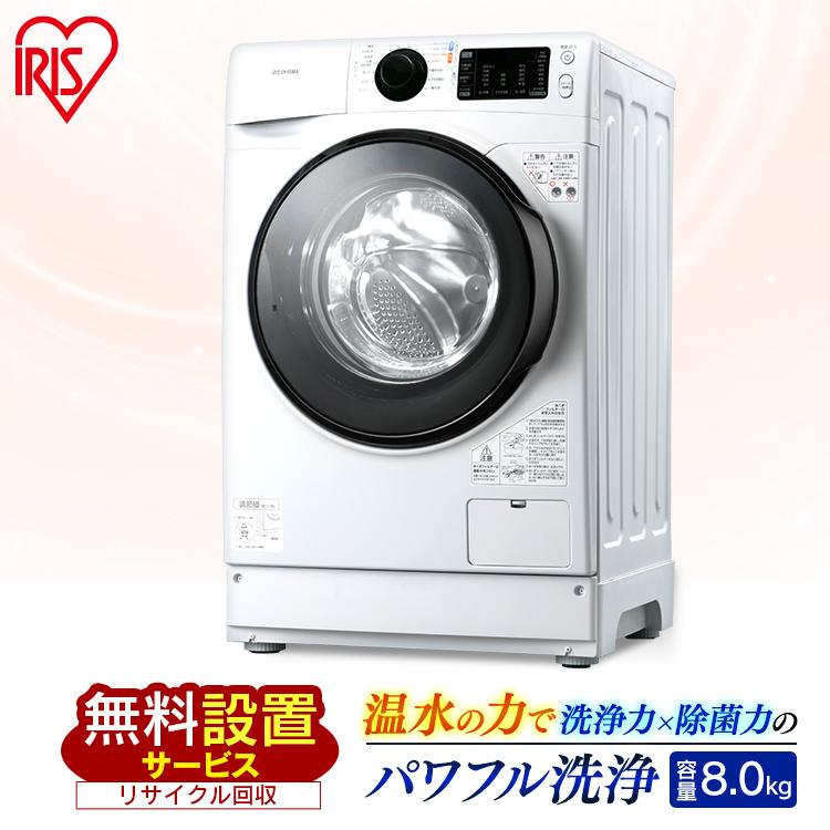 ドラム式洗濯機 8.0kg ホワイト FL81R-W 送料無料 ドラム式洗濯機 洗濯機 ドラム式 温水 全自動 部屋干し タイマー 衣類 洗濯 ランドリー ドラム式 温水洗浄 温水コース なるほど家電 白物家電 アイリスオーヤマ