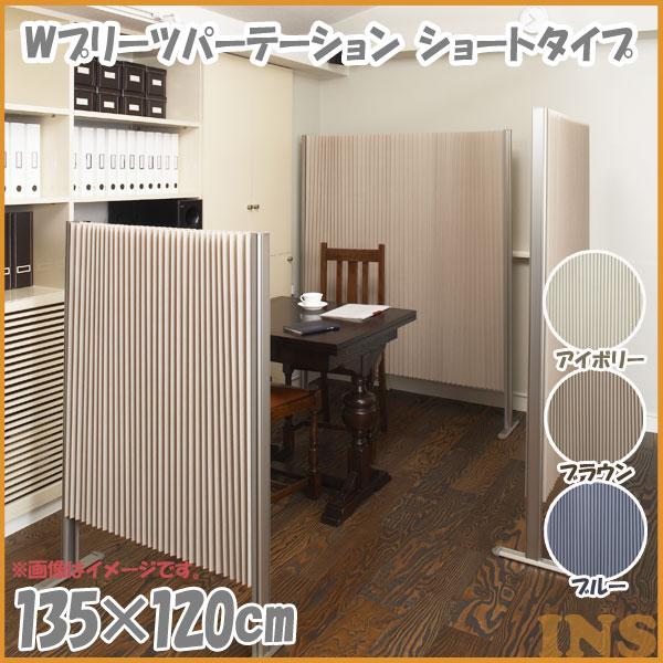 Wプリーツパーテーション ショートタイプ 135×120cm L7106 L7112 L7118 間仕切り パーティション 衝立 パーテション 仕切り板 目隠し パーティーション パーテイション パネル 診療室 オフィス《代引不可》《フルネス》《取寄せ品》《TD》 一人暮らし 家具 新生活