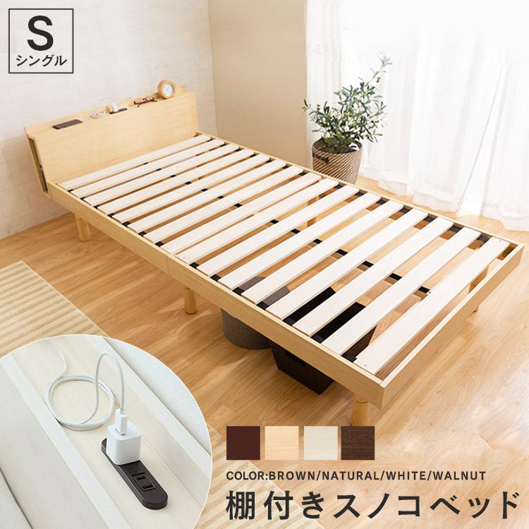 ベッド シングル すのこベッド シングルベッド 3段階 棚付き SEAL限定商品 高さ調節 スノコ すのこ スノコベッド おしゃれ 高さ調整 シンプル 頑丈 即納 D 一人暮らし \着後レビューで枕プレゼント 耐荷重200kg コンセント付き 送料無料 ご注文で当日配送 新生活 高さ3段階 木製