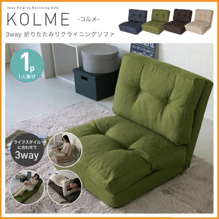 3WAY折りたたみリクライニングソファ「KOLME」