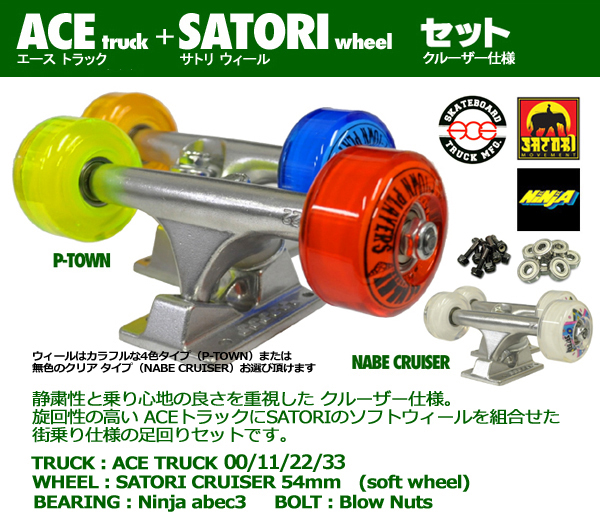 【足回りセット/クルーズセット】 ACE truck+SATORI wheelセット信頼のパーツのみを使った当店おすすめの足回りセットです!デッキと一緒にご注文頂けましたらコンプリートセットとして、ハウツーDVD、オリジナルデッキバッグを無料で同封させて頂きます!