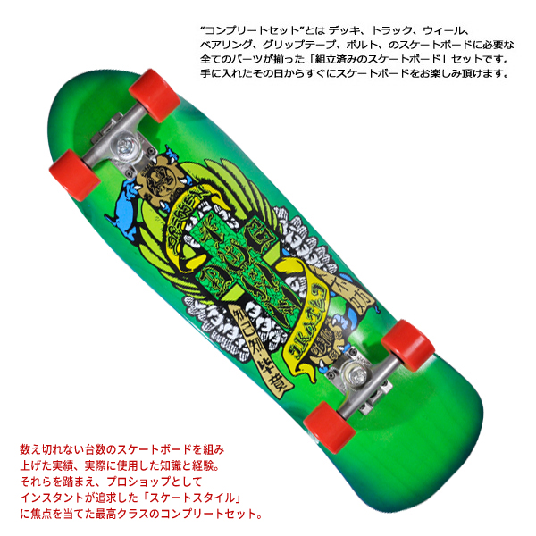 【instant】CRUISER COMPLETE -DOGTOWN 2-【インスタント】【スケートボード】【スケボー】【コンプリート セット】【送料無料】【8.5インチ】