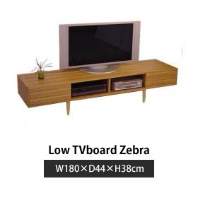 テレビ台 Low TVボード ゼブラウッドテレビボード 木製 AV収納 TV台 テレビラック 日本製 国産 大川家具 32インチ 42インチ 52インチ対応 北欧テイスト モダン シンプル ミッドセンチュリー