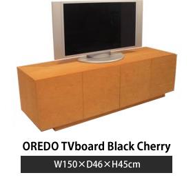 テレビ台 テレビボード 木製 AV収納 TV台 テレビラック 送料無料 開梱設置 日本製 国産 大川家具 32インチ 42インチ 52インチ対応 北欧テイスト モダン シンプル ミッドセンチュリー OREDO TVボード ブラックチェリー