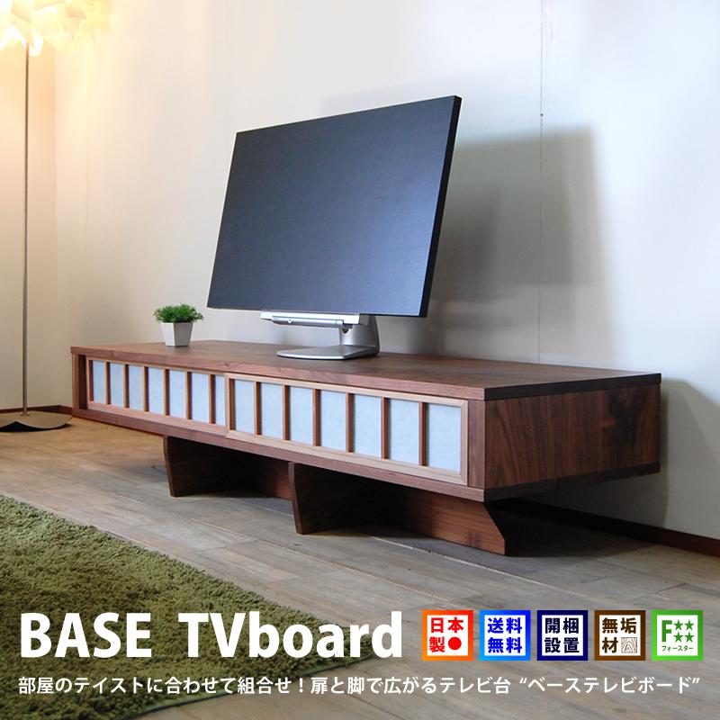 テレビ台 テレビボード 160 無垢 ウォールナット 無垢材 完成品 幅160cm Base