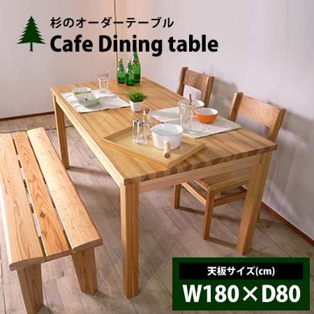 Cafe ダイニングテーブル 180×80cm サイズオーダーテーブル 杉材のテーブル カフェテーブル