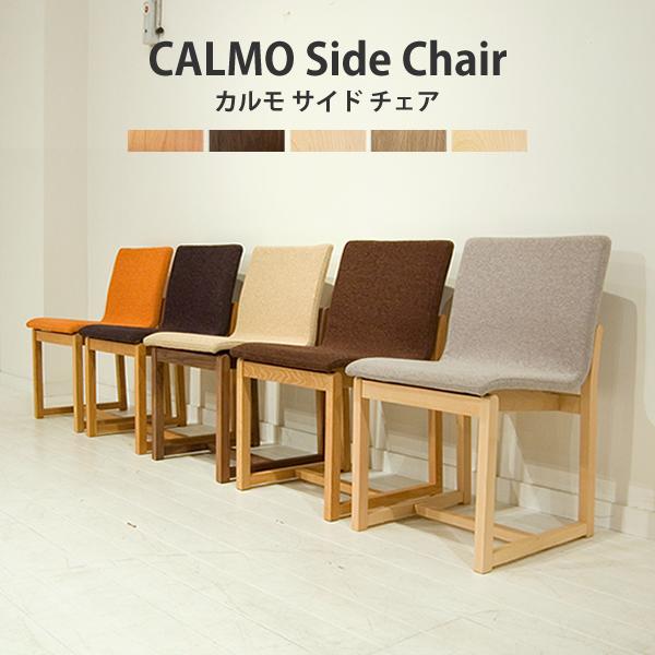 CALMO サイド チェア ダイニングチェア チェア 椅子木製 日本製 国産 大川家具 チェリー材 ウォールナット材 メープル材 オーク材 ビーチ材