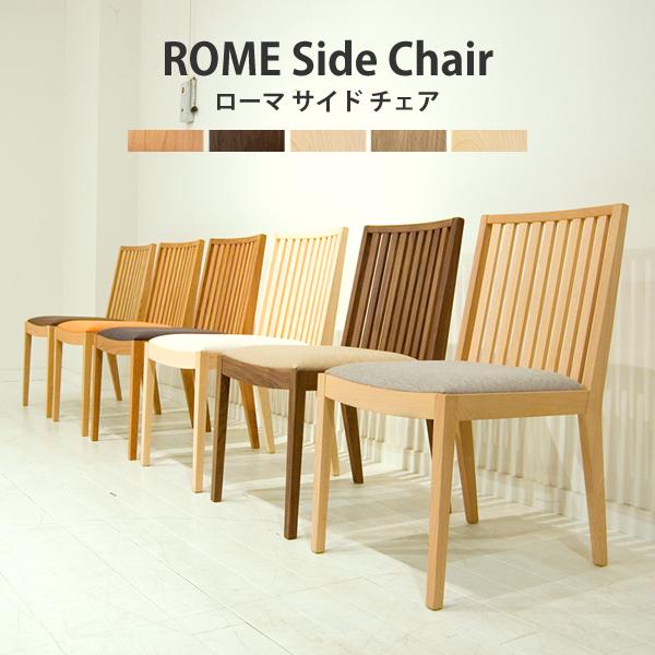 ROME サイド チェア ダイニングチェア チェア 椅子 木製 日本製 国産 大川家具 チェリー材 ウォールナット材 メープル材 オーク材 ビーチ材