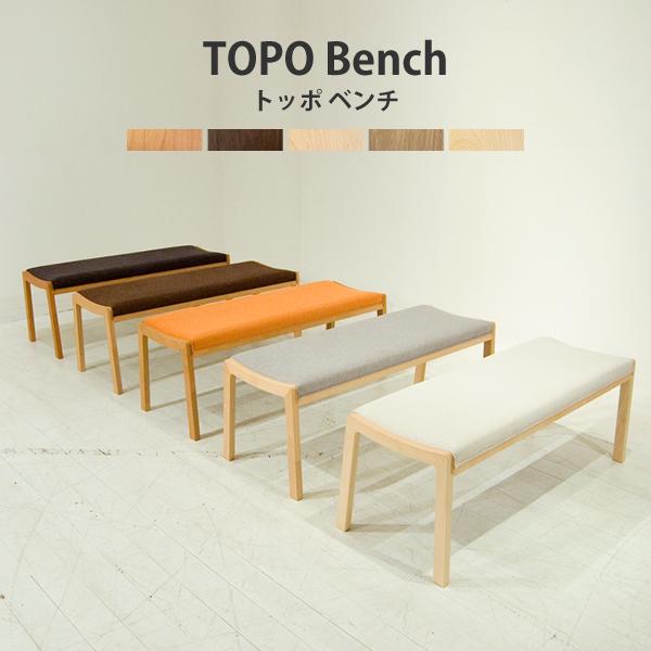 TOPO ベンチ ダイニング チェア スツール 椅子 木製 日本製 国産 大川家具 チェリー材 ウォールナット材 メープル材 オーク材 ビーチ材