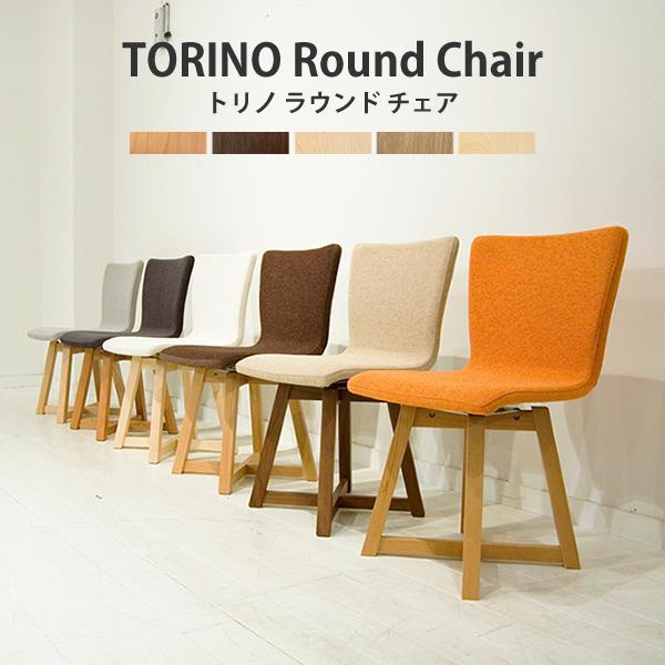 TORINO ラウンド チェア ダイニングチェア チェア 椅子 回転椅子 木製 日本製 国産 大川家具 パソコンチェア チェリー材 ウォールナット材 メープル材 オーク材 ビーチ材