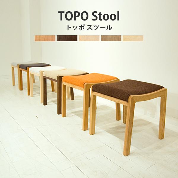 TOPO スツール ダイニング チェア スツール 椅子 木製 日本製 国産 大川家具 チェリー材 ウォールナット材 メープル材 オーク材 ビーチ材
