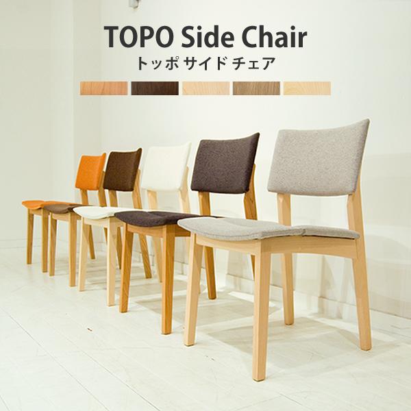 ダイニングチェア TOPO サイド チェア 椅子 木製 日本製 国産 大川家具 北欧テイスト ナチュラル パソコンチェア チェリー材 ウォールナット材 メープル材 オーク材 ビーチ材