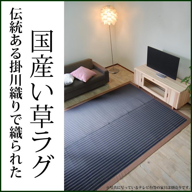 国産掛川織い草ラグ粋190×190cm ブラック/ブラウン 畳 正方形