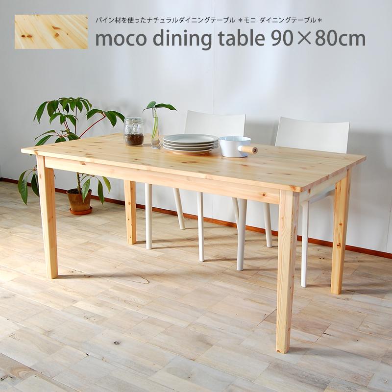 mocoダイニングテーブル90 ダイニングテーブル テーブル 木製 ダイニング リビング