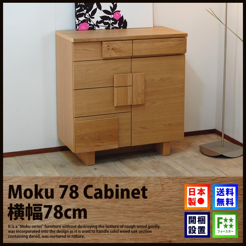 チェスト 電話台 FAX台 キャビネット リビングボード 日本製 国産 北欧テイスト モダンオーク 送料無料 開梱設置 Moku78 キャビネット