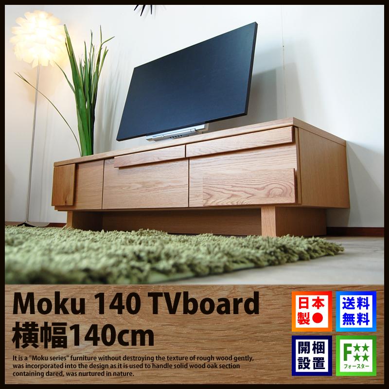 テレビ台 テレビボード ローボード AV収納 横幅140cm 32インチ 42インチ対応 Moku140 テレビボード