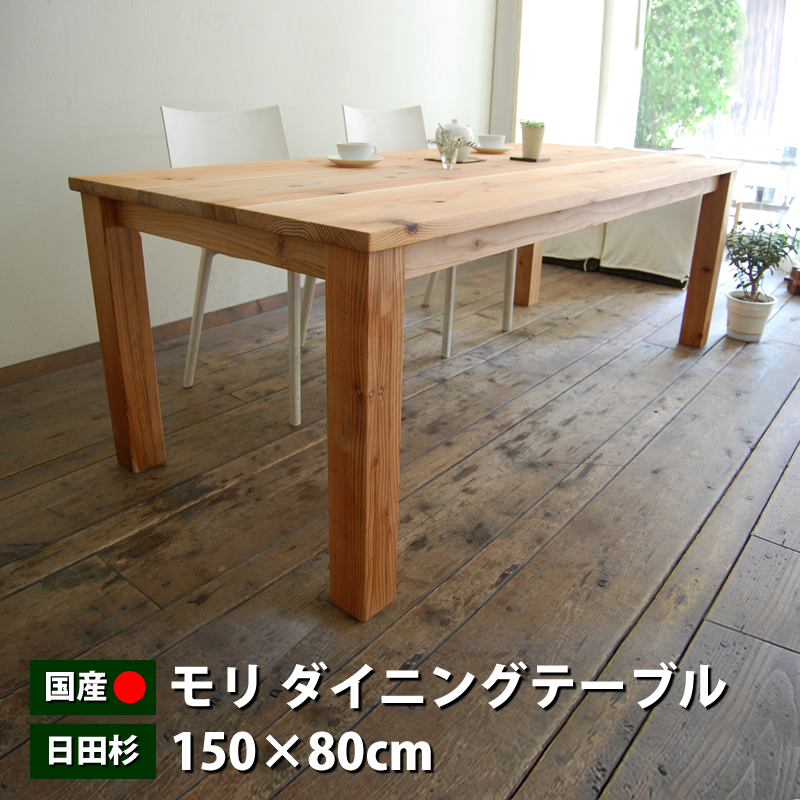 Dining tables wooden tables made in Japan Japanese Okawa furniture cedar  wood width 150 cm for 2-4 persons rough-hewn Nordic taste French country ■  ...