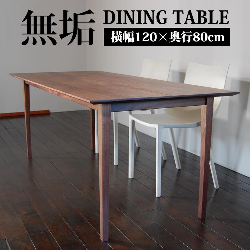 ダイニングテーブル Mukuダイニングテーブル ウォールナット120