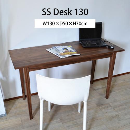 SSデスク130 デスク パソコンデスク PCデスク 木製 机 収納付き 学習机 desk 勉強机 日本製 無垢材 ウォールナット 国産 大川家具 幅130cm 北欧テイスト