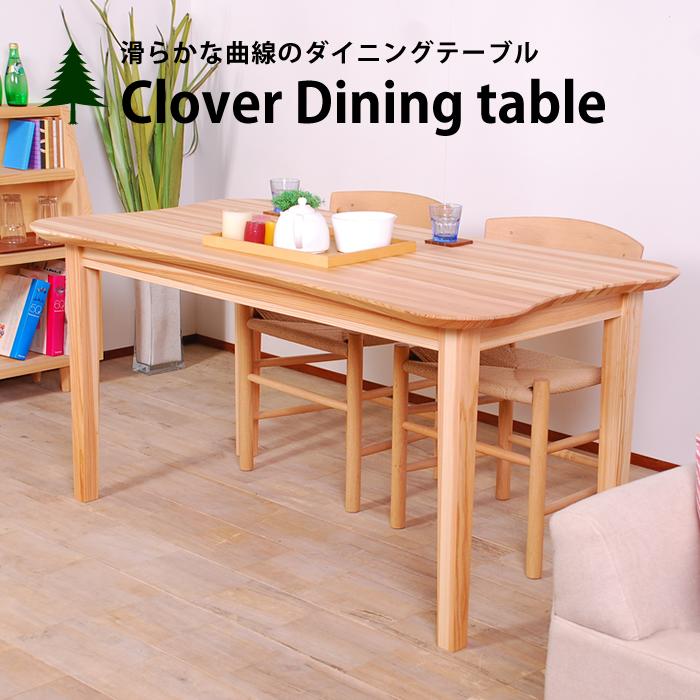 クローバーダイニングテーブル ダイニングテーブル 北欧 木製 150 4人掛け 会議用テーブル 高級テーブル 食卓テーブル カフェテーブル アジアン 大川家具 国産 日本製