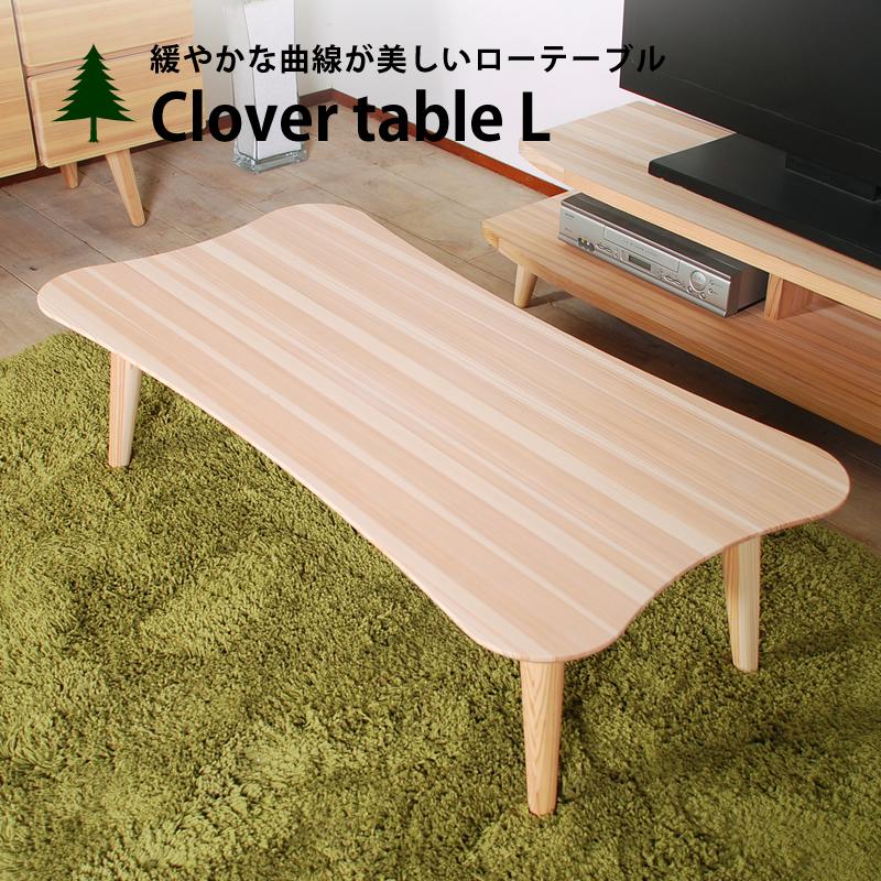 クローバーテーブル L テーブル ローテーブル センターテーブル サイドテーブル リビングテーブル 座卓 大川家具 杉